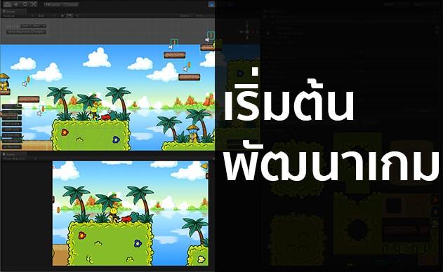ออกแบบเกม